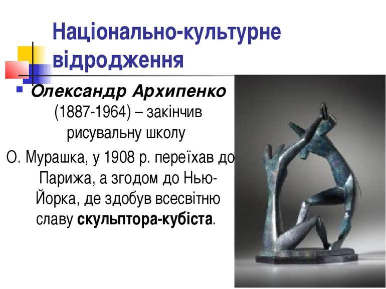 Національно-культурне відродження Олександр Архипенко (1887-1964) – закінчив ...