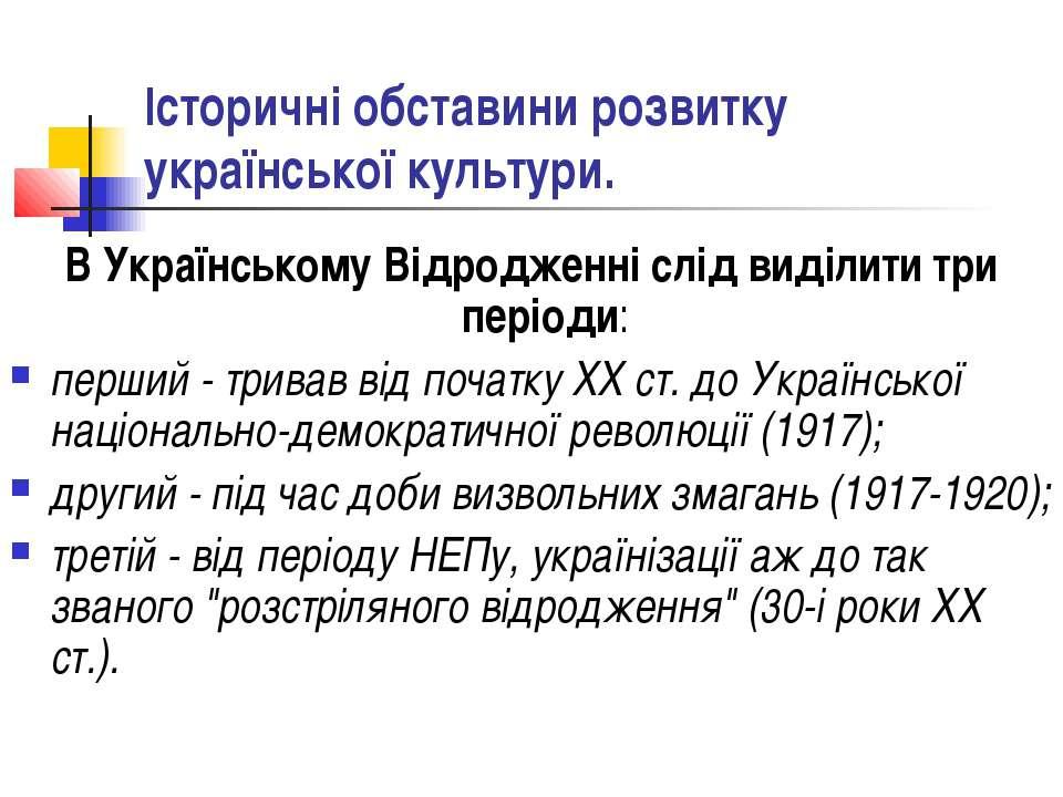 Історичні обставини розвитку української культури. В Українському Відродженні...