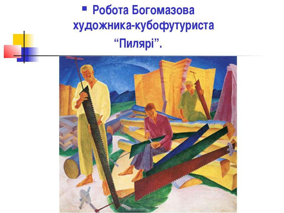 """Робота Богомазова художника-кубофутуриста """"Пилярі""""."""
