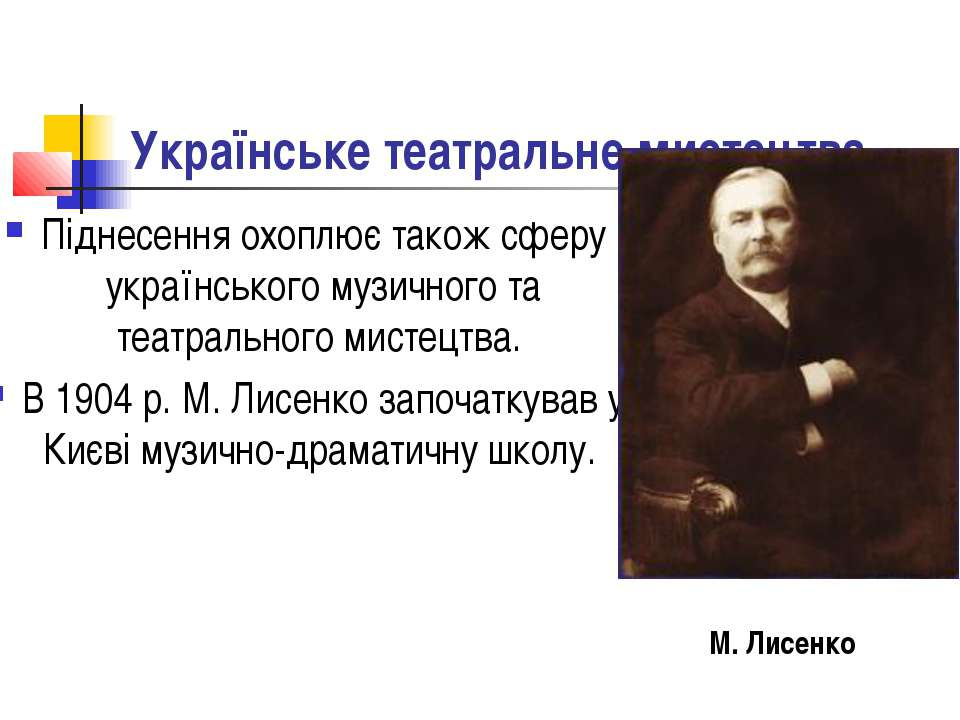 Українське театральне мистецтва Піднесення охоплює також сферу українського м...