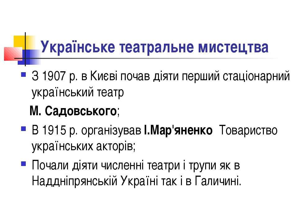 Українське театральне мистецтва З 1907 р. в Києві почав діяти перший стаціона...