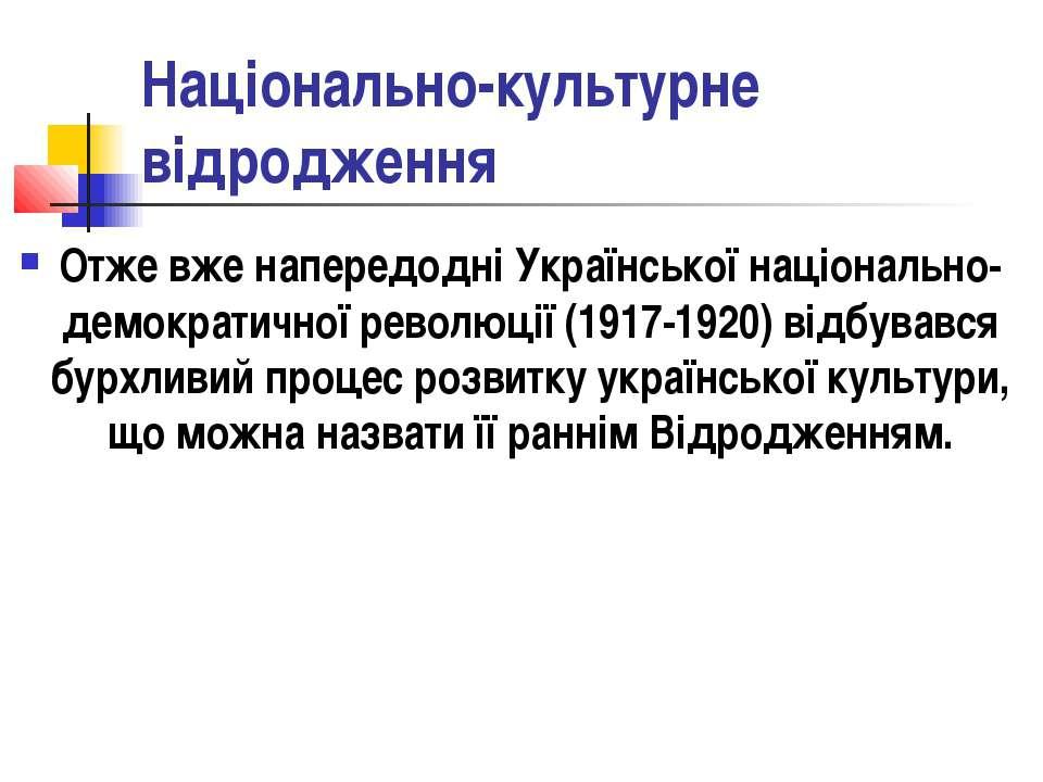 Національно-культурне відродження Отже вже напередодні Української національн...
