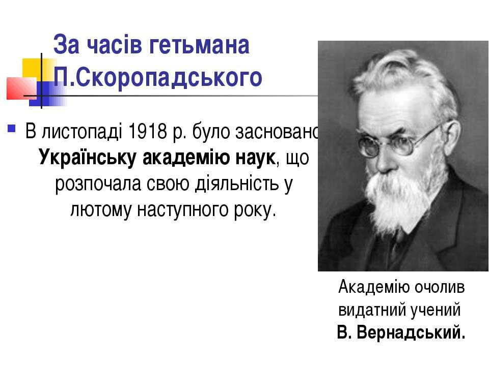 За часів гетьмана П.Скоропадського В листопаді 1918 р. було засновано Українс...