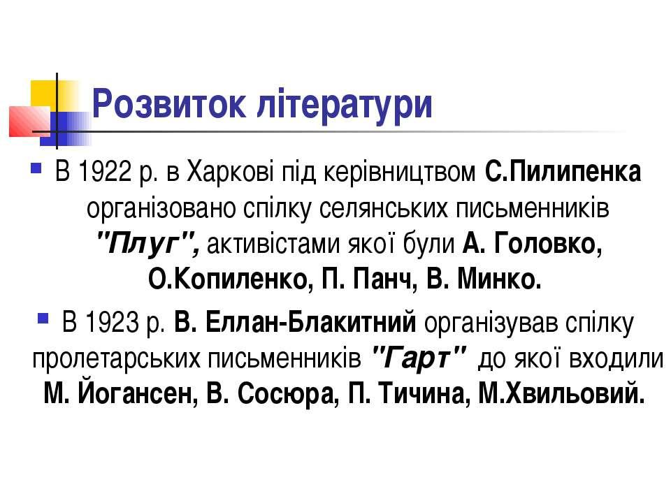 Розвиток літератури В 1922 р. в Харкові під керівництвом С.Пилипенка організо...