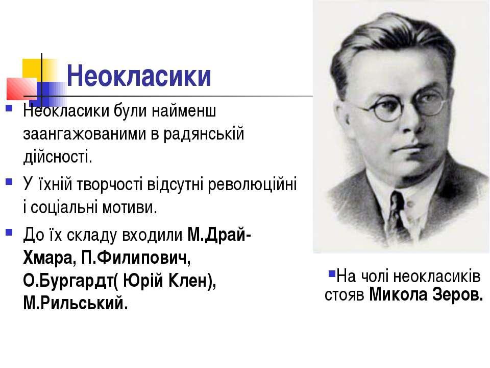 Неокласики Неокласики були найменш заангажованими в радянській дійсності. У ї...