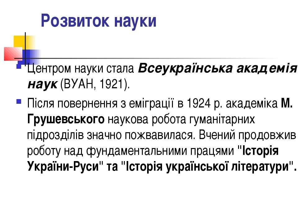 Розвиток науки Центром науки стала Всеукраїнська академія наук (ВУАН, 1921). ...
