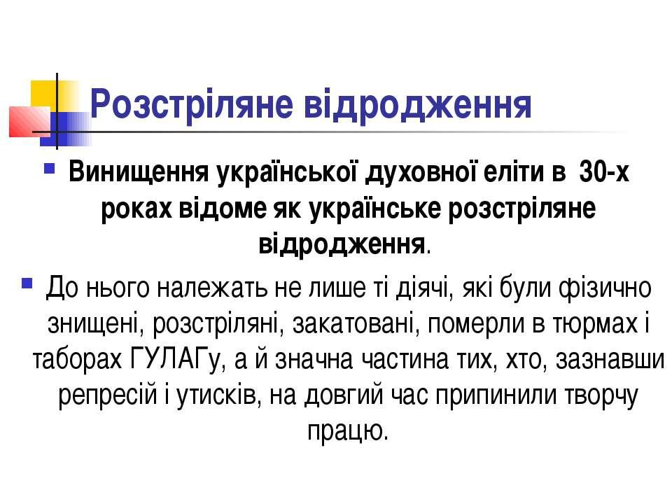 Розстріляне відродження Винищення української духовної еліти в 30-х роках від...