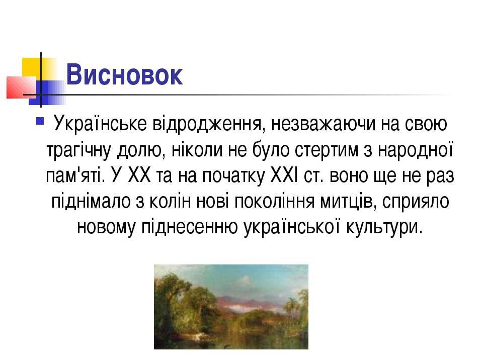 Висновок Українське відродження, незважаючи на свою трагічну долю, ніколи не ...
