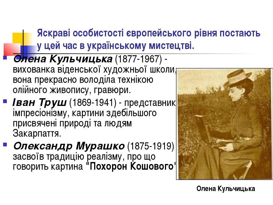 Яскраві особистості європейського рівня постають у цей час в українському мис...