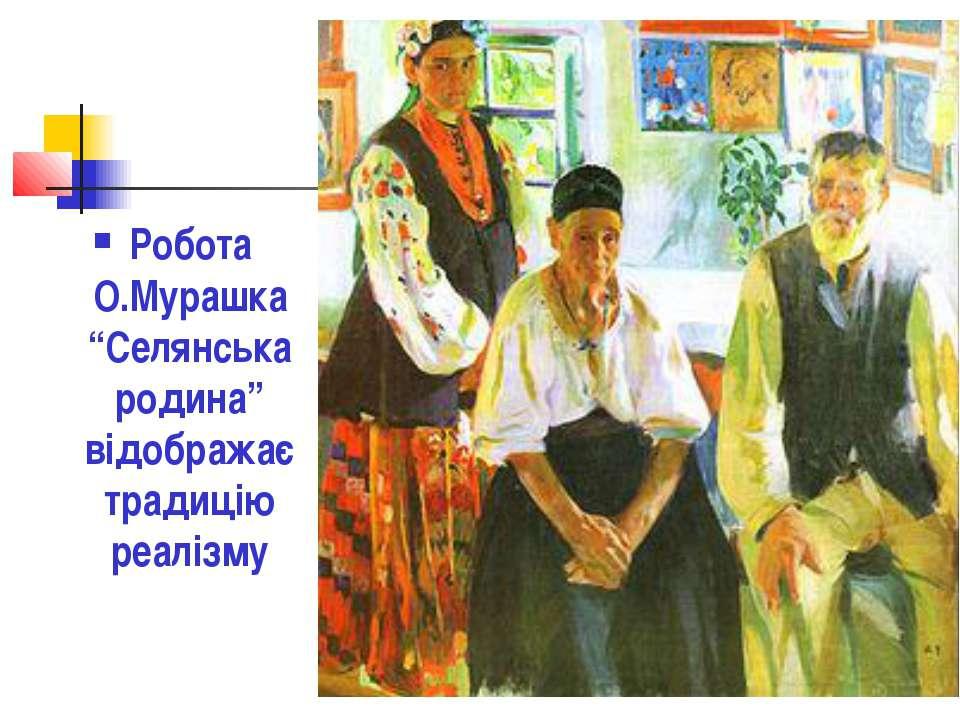 """Робота О.Мурашка """"Селянська родина"""" відображає традицію реалізму"""