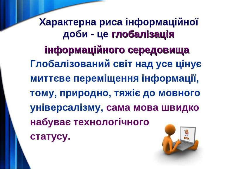 Характерна риса інформаційної доби - це глобалізація інформаційного середовищ...