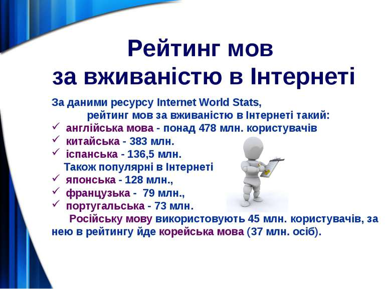 Рейтинг мов за вживаністю в Інтернеті За даними ресурсу Internet World Stats,...
