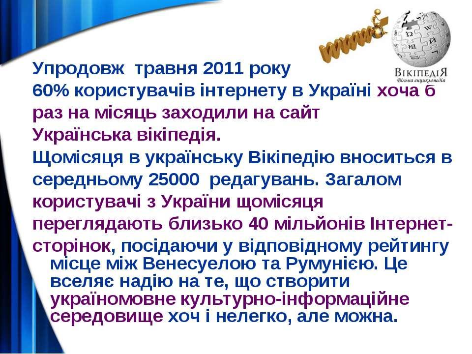 Упродовж травня 2011 року 60% користувачів інтернету в Україні хоча б раз на ...