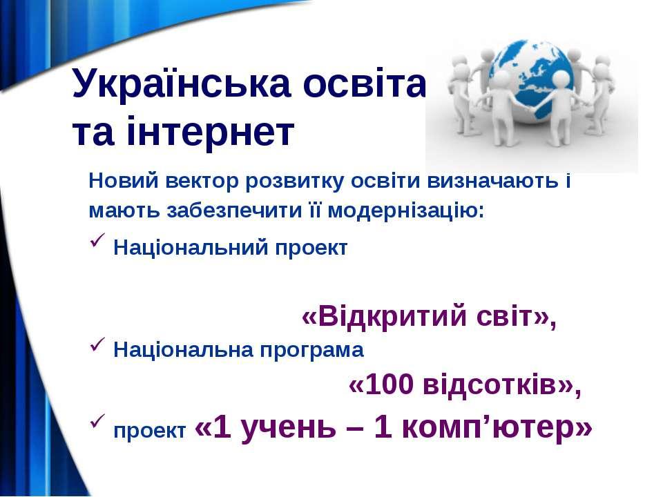 Українська освіта та інтернет Новий вектор розвитку освіти визначають і мають...
