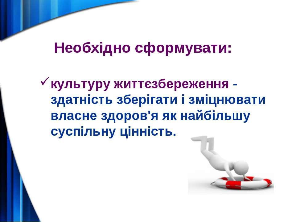 культуру життєзбереження - здатність зберігати і зміцнювати власне здоров'я я...
