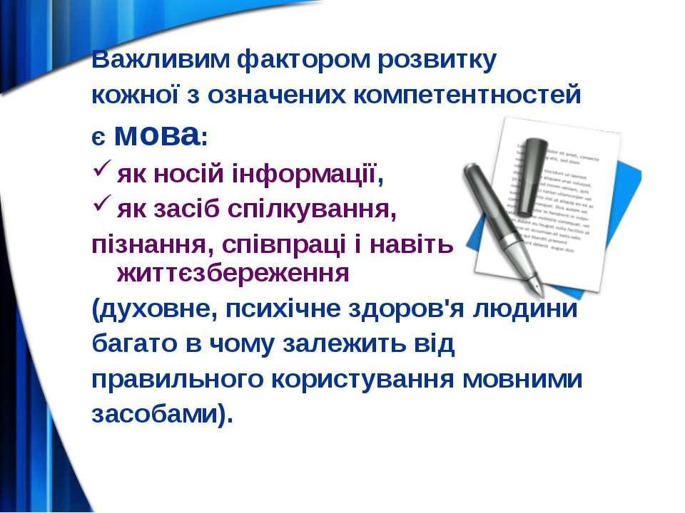 Важливим фактором розвитку кожної з означених компетентностей є мова: як носі...