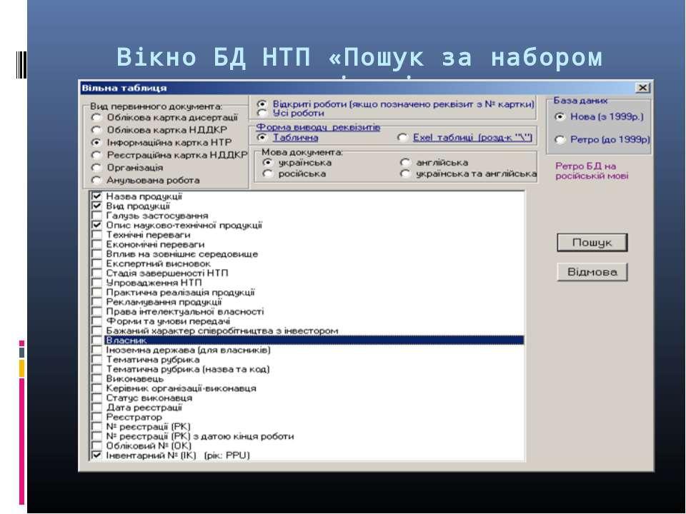 Вікно БД НТП «Пошук за набором реквізитів»