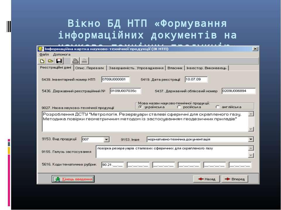 Вікно БД НТП «Формування інформаційних документів на науково-технічну продукцію»