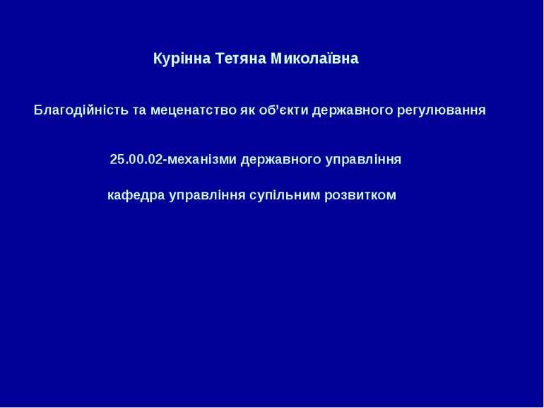 Курінна Тетяна Миколаївна Благодійність та меценатство як об'єкти державного ...