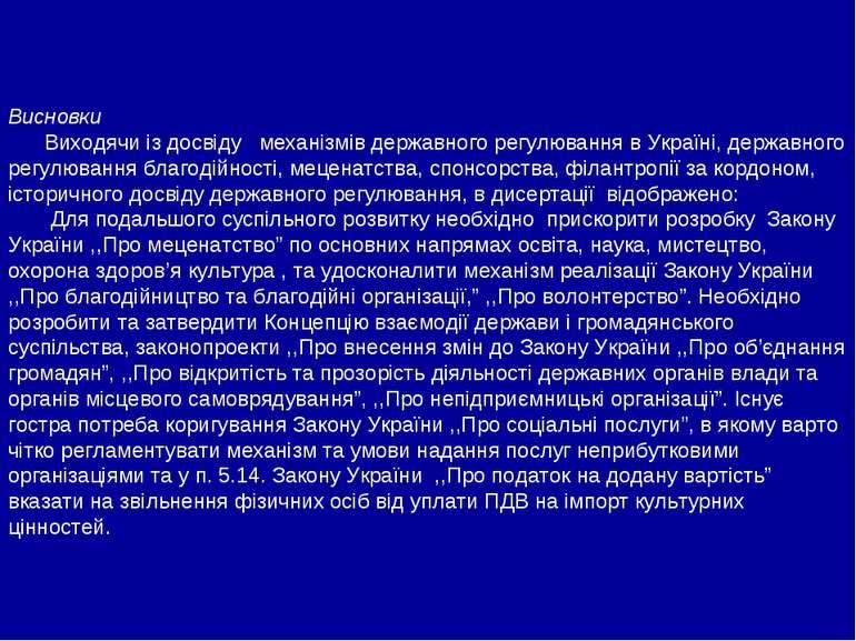 Висновки Виходячи із досвіду механізмів державного регулювання в Україні, дер...