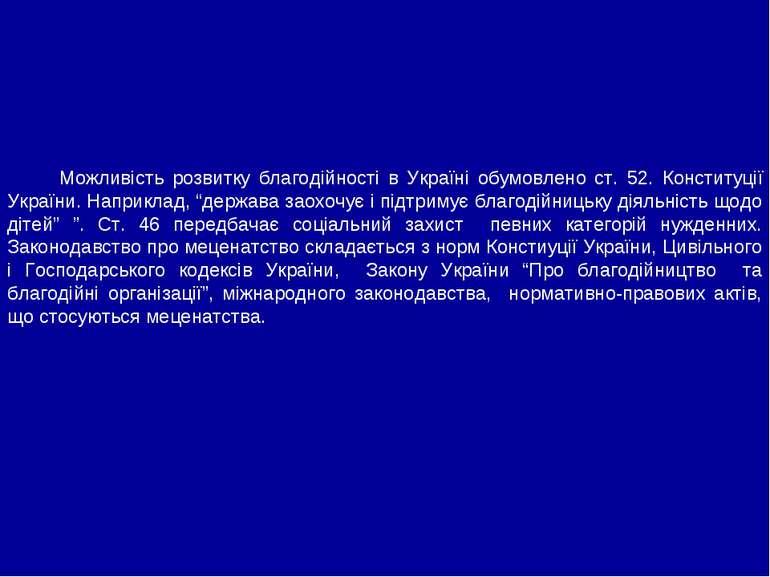Можливість розвитку благодійності в Україні обумовлено ст. 52. Конституції Ук...