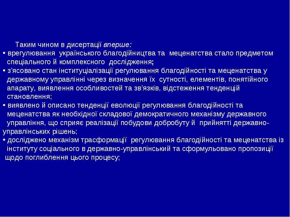 Таким чином в дисертації вперше: врегулювання українського благодійництва та ...