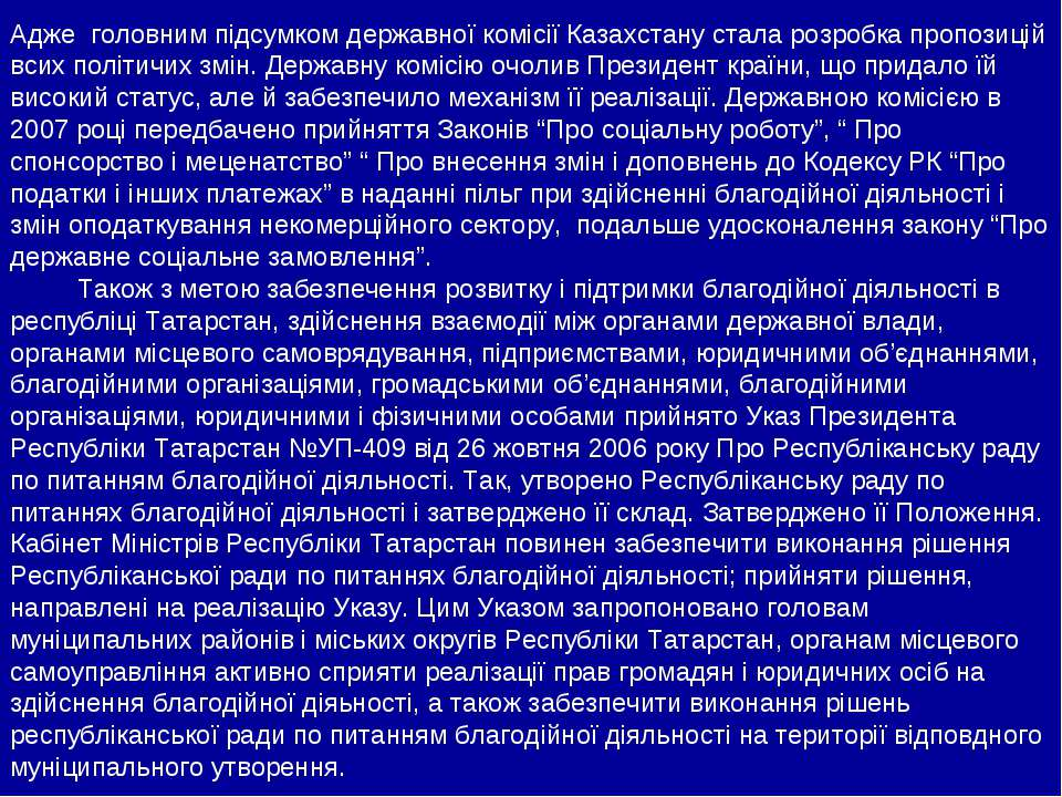 Адже головним підсумком державної комісії Казахстану стала розробка пропозиці...