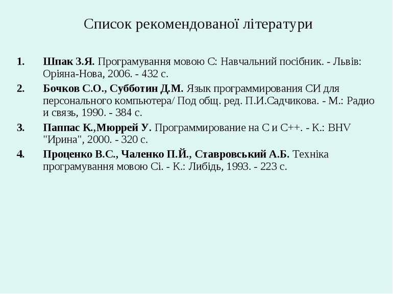 Список рекомендованої літератури Шпак З.Я. Програмування мовою С: Навчальний ...