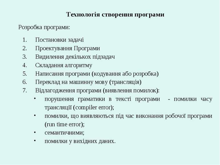Технологія створення програми Розробка програми: Постановки задачі Проектуван...