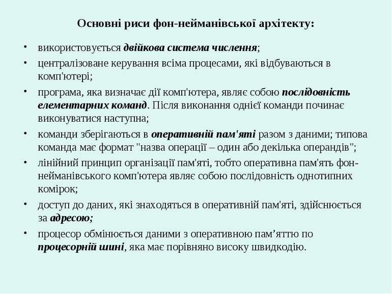 Основні риси фон-нейманівської архітекту: використовується двійкова система ч...
