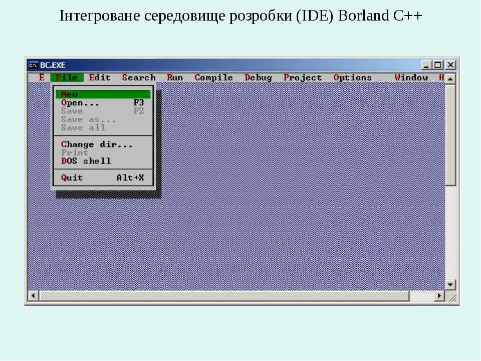 Інтегроване середовище розробки (IDE) Borland C++