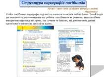 Структура параграфів посібників В обох посібниках параграфи поділені на взаєм...