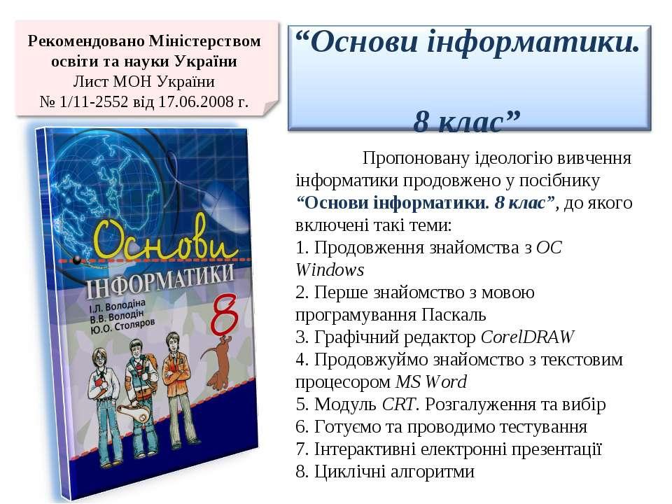 """""""Основи інформатики. 8 клас"""" Пропоновану ідеологію вивчення інформатики продо..."""