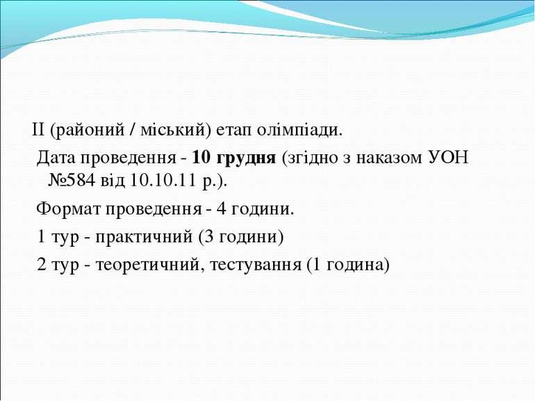 ІІ (районий / міський) етап олімпіади. Дата проведення - 10 грудня (згідно з ...