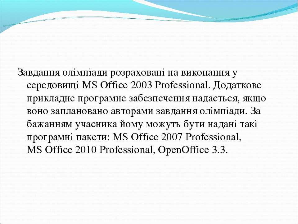 Завдання олімпіади розраховані на виконання у середовищі MSOffice2003Profe...