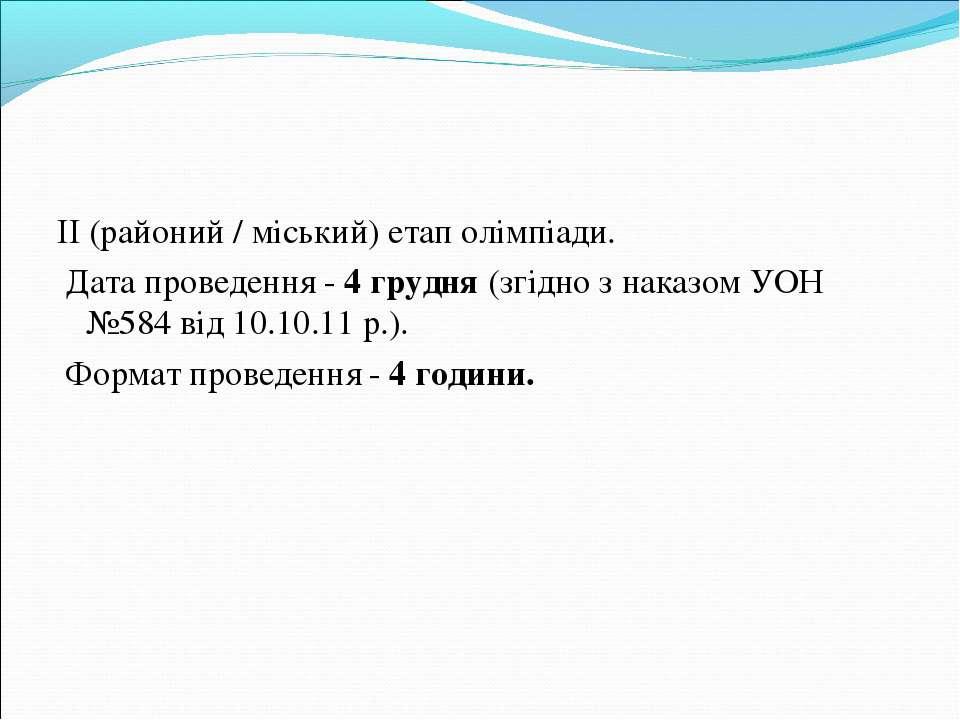 ІІ (районий / міський) етап олімпіади. Дата проведення - 4 грудня (згідно з н...