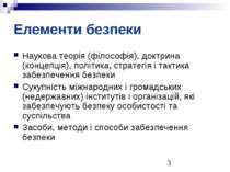 Елементи безпеки Наукова теорія (філософія), доктрина (концепція), політика, ...