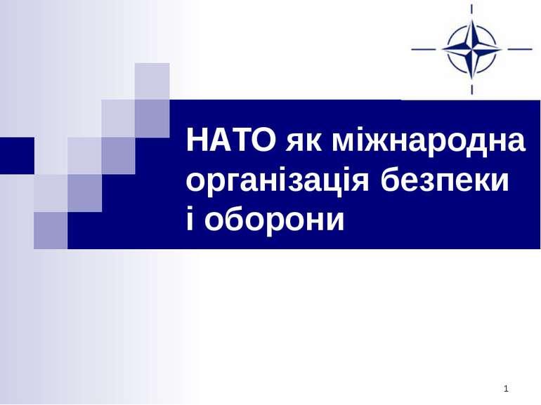 НАТО як міжнародна організація безпеки і оборони