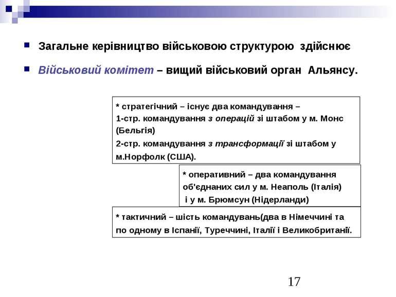 Загальне керівництво військовою структурою здійснює Військовий комітет – вищи...