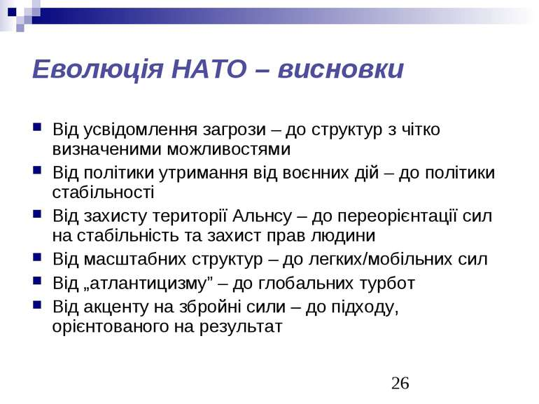 Еволюція НАТО – висновки Від усвідомлення загрози – до структур з чітко визна...
