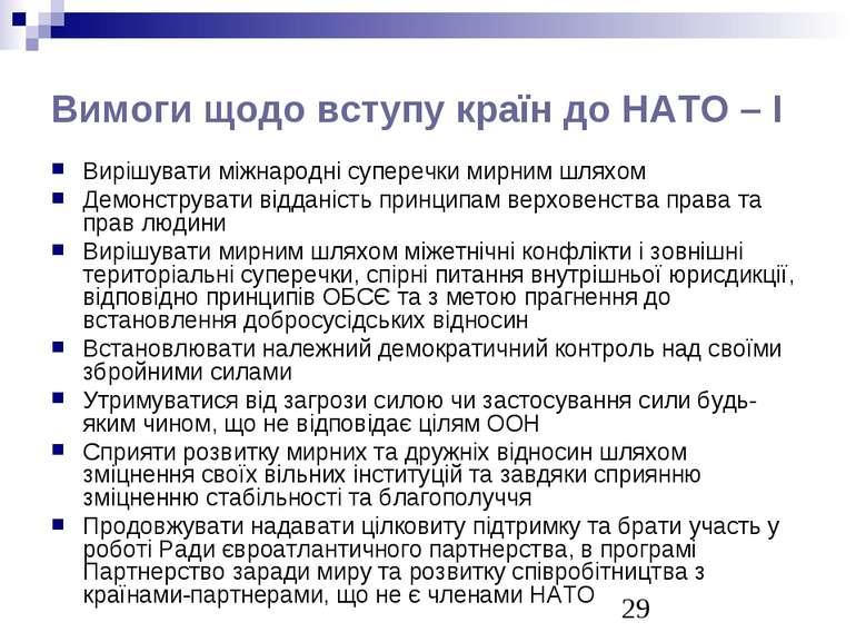 Вимоги щодо вступу країн до НАТО – І Вирішувати міжнародні суперечки мирним ш...