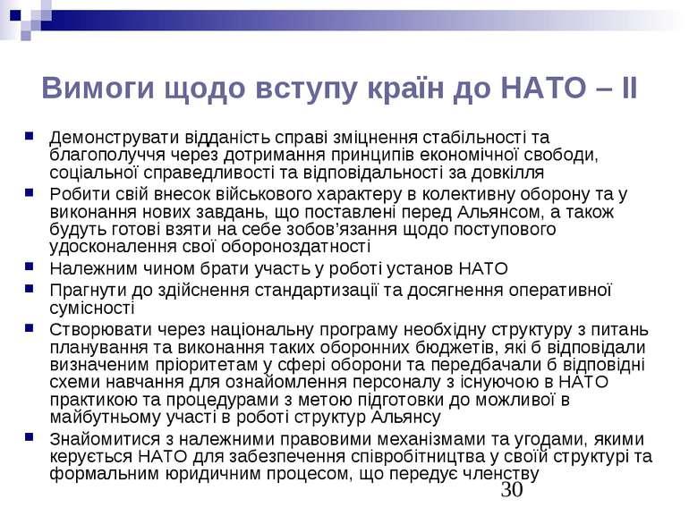 Вимоги щодо вступу країн до НАТО – ІІ Демонструвати відданість справі зміцнен...
