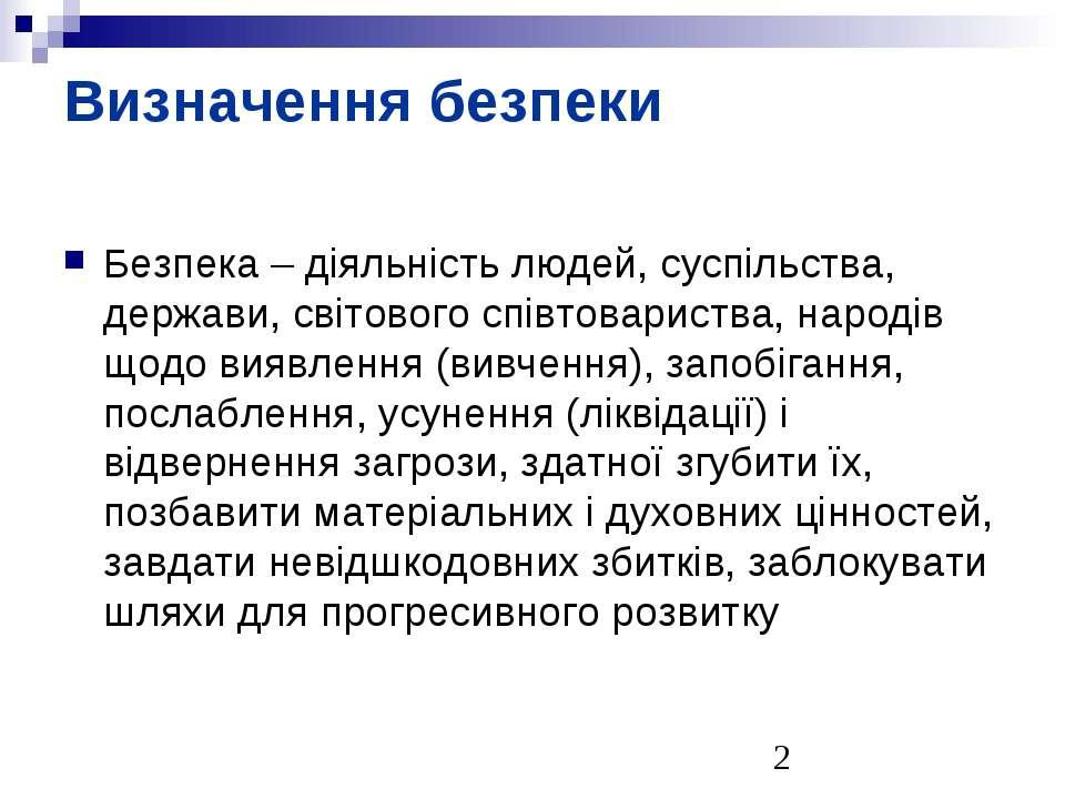 Визначення безпеки Безпека – діяльність людей, суспільства, держави, світовог...