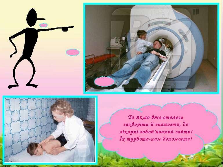 Та якщо вже сталось захворіти й знемогти, до лікарні зобов'язаний зайти! Їх т...