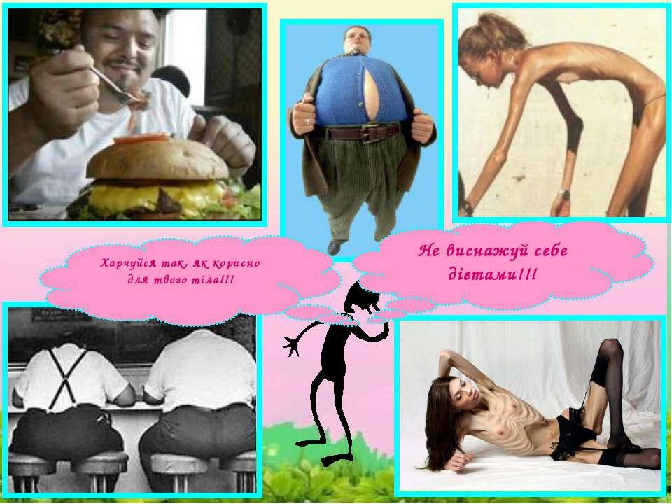 Не виснажуй себе дієтами!!! Харчуйся так, як корисно для твого тіла!!!