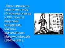 Явно виражену практичну лічбу п'ятірками описав у ХІХ столітті видатний мандр...