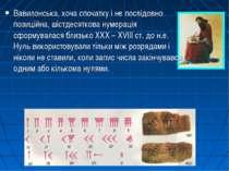 Вавилонська, хоча спочатку і не послідовно позиційна, шістдесяткова нумерація...