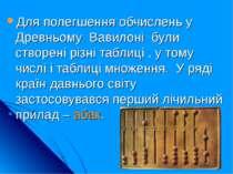 Для полегшення обчислень у Древньому Вавилоні були створені різні таблиці , у...