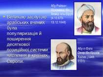 Великою заслугою арабських вчених була популяризація й поширення десяткової п...