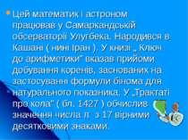 Цей математик і астроном працював у Самаркандській обсерваторії Улугбека. Нар...